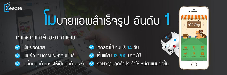Keeate โมบายแอพสำเร็จรูป - รับทำแอพ iPhone, iPad (iOS), Android