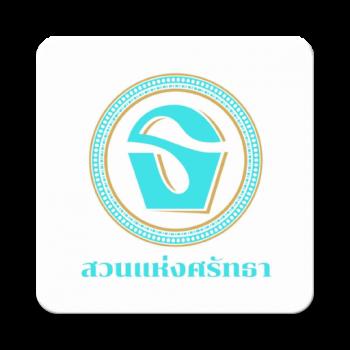 Sraththa - Keeate โมบายแอพสำเร็จรูป - รับทำแอพ iPhone, iPad (iOS), Android