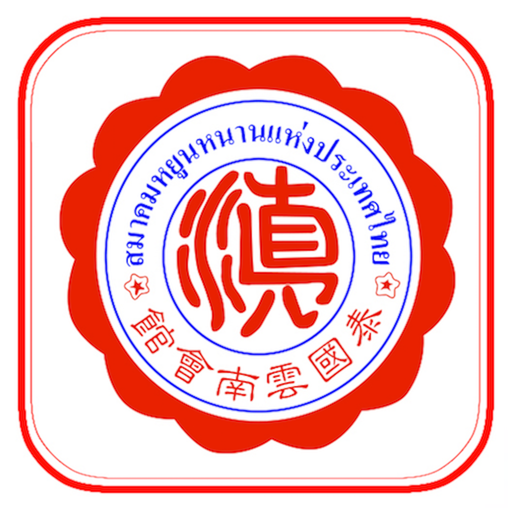 ThaiYunnan - Keeate โมบายแอพสำเร็จรูป - รับทำแอพ iPhone, iPad (iOS), Android